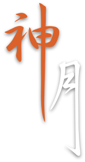 企業向スピリチュアルカウンセリング 神月(SIN-GETSU)